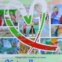 """В Ловеч идва пътуващата изложба""""Обич за България"""" на деца от българските неделни училища в чужбина"""