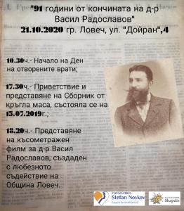 В Ловеч отбелязват 91 години от кончината на д-р Васил Радославов (1854 – 1929)