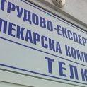 Възстановена е работата на ТЕЛК – Ловеч