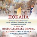 """Дискусия на тема """"Ролята на Православната Църква в защита на семейството и децата на България"""" в Ловеч"""