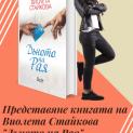 """Книгата на Виолета Стайкова """"Дъното на Рая"""" ще бъде представена в Ловеч"""