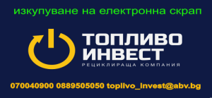Къде в Ловеч можете да поискате безплатно вземане на вашите стари и неработещи електроуреди