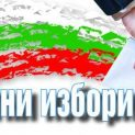 Местна коалиция спечели балотажа в село Александрово