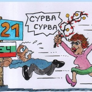 Новата карикатура на Ахим Пурвин