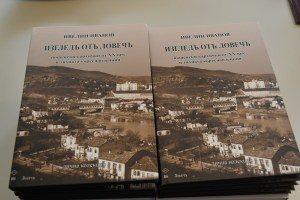 """Община Ловеч получи дарение част от тиража на книгата """"Изгледъ отъ Ловечъ"""""""