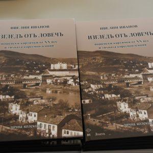"""Община Ловеч получи като дарение книгата """"Изгледъ отъ Ловечъ"""""""