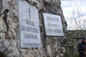 """Отслужване на панихида на мястото на бившия концлагер """"Слънчев бряг"""" (1959 -1962) край Ловеч ще има на 6 юни, събота, когато е Черешова задушница"""