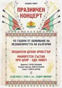 По повод 112 години от обявяване на Независимостта на България Община Ловеч организира голям Празничен концерт