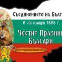 Поздравление по повод 6 септември – Ден на Съединението