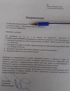 Право на отговор: Ибрахим Абдиев – кмет на с. Малиново
