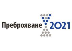 Преброяването на населението и жилищния фонд в Република България да започне в 0,00 часа на 7 септември 2021 г. и да приключи в 20,00 часа на 3 октомври 2021 г.