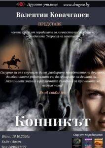 """Представяне на новата книга на Валентин Ковачганев """"Конникът"""""""