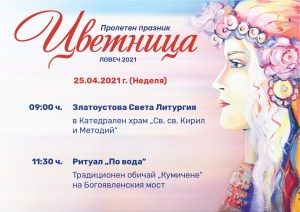 """Пролетният празник Цветница ще бъде отбелязан в Ловеч със Златоустова Света Литургия в катедралния храм """"Св. Св. Кирил и Методий"""" и ритуала """"По вода"""""""