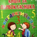 """Първокласниците в Община Ловеч ще получат за първия учебен ден подарък – специалната """"Книга за първокласника"""""""