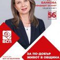 Радина Банкова: Не обещавам чудеса, ако ме изберете, но гарантирам неуморна работа за доброто на ловчалии