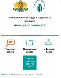 Чувствително се увеличава безработицата в област Ловеч. За септември тя е 10.8%