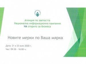 """•Агенцията по заетостта започва консултации на бизнеса """"Новите мерки по Ваша мярка"""""""