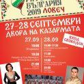 """В Ловеч за ще се проведе Национален фолклорен събор """"Ритъмът на България"""""""