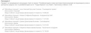 4 проекта на Община Ловеч с общи глоби 750 011 лв.. Управляващите екипи и техните възнаграждения