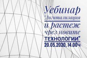 """Безплатен уебинар """"ДИГИТАЛИЗАЦИЯ И РАСТЕЖ ЧРЕЗ НОВИ ТЕХНОЛОГИИ"""" организира Българска търговско-промишлена палата"""