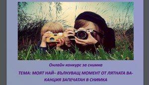 Детски онлайн конкурс за най-вълнуваща лятна снимка в Ловеч