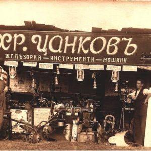 Как в Ловеч започва първият панаир през 1924. Хейтъри го критикуват