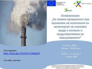 """Конференция """"За повече прозрачност при прилагане на политиките за мониторинг на околната среда и контрол и предотвратяване на замърсяването"""""""