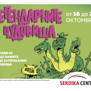 Легендарните чудовища на Европа гостуват в София