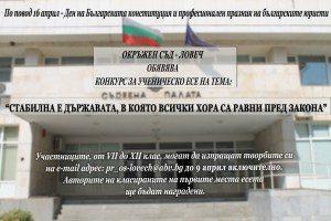 """Окръжен съд – Ловеч организира конкурс за ученическо есе на тема: """"Стабилна е държавата, в която всички хора са равни пред закона"""""""