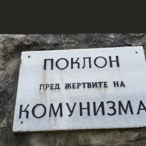 """Реставрират паметни плочи в бившия концлагер """"Слънчев бряг"""" край Ловеч"""