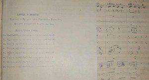 """Стар ръкопис на детската оперета """" Щурец и мравка"""" на композитора Панайот Пипков е придобит от едноименното училище в Ловеч"""