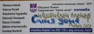 """Традиционният национален пленер по живопис за художници с физически увреждания, наречен """"Синя зона"""", се открива в Ловеч на 7 юли 2020 година"""