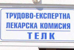 Удължават до 30 септември срока на решенията, издадени от ТЕЛК
