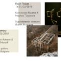 """Млади творци с изложба """"Пост памет"""" за близкото минало в Ловеч"""
